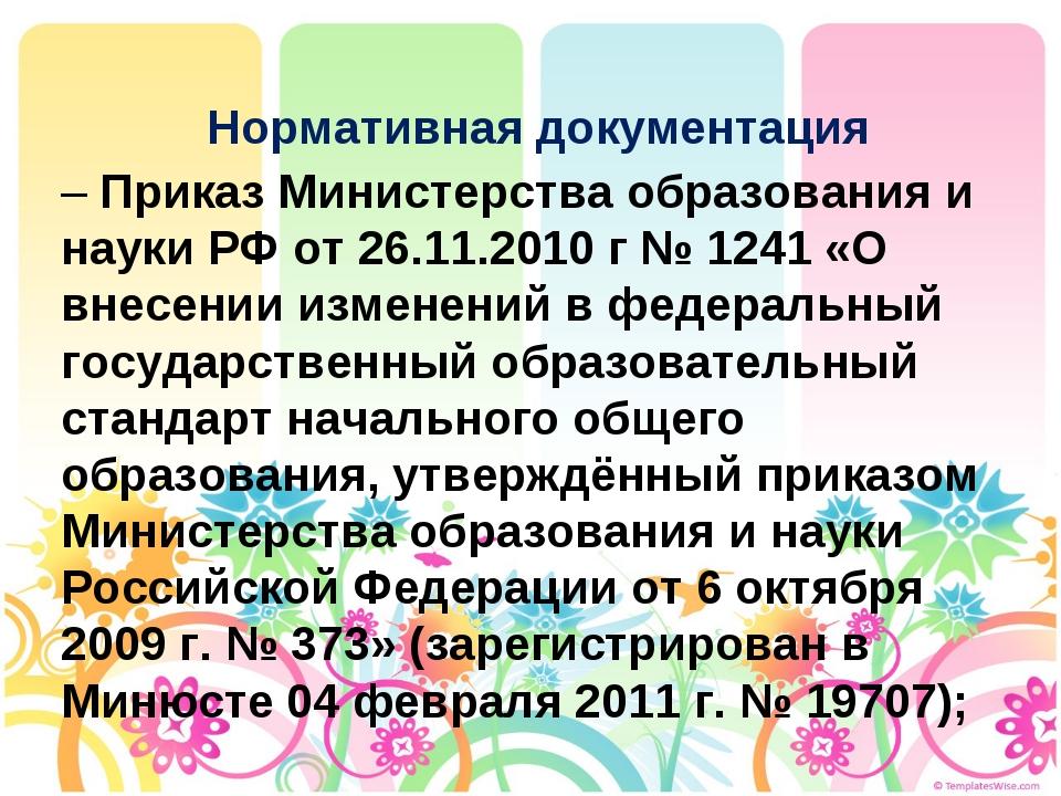 Нормативная документация – Приказ Министерства образования и науки РФ от 26.1...