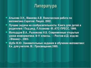 Литература Альхова З.Н., Макеева А.В. Внеклассная работа по математике.Сарато