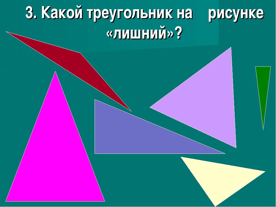 3. Какой треугольник на рисунке «лишний»?