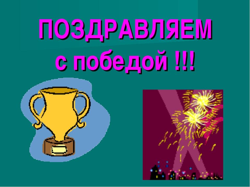 ПОЗДРАВЛЯЕМ с победой !!!