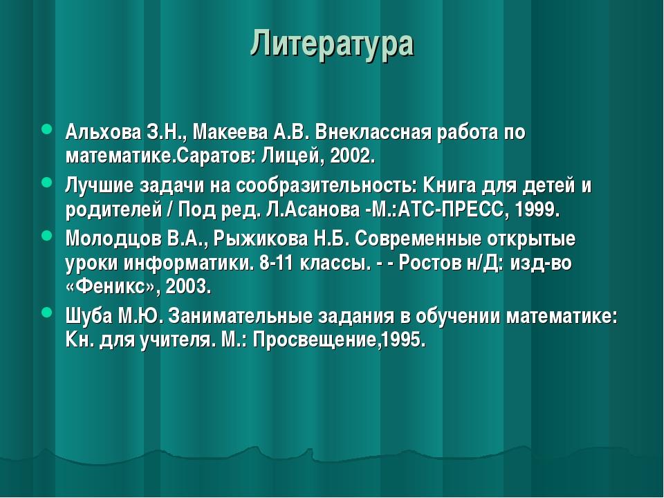 Литература Альхова З.Н., Макеева А.В. Внеклассная работа по математике.Сарато...