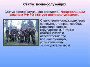 Статус военнослужащих Статус военнослужащего определен Федеральным законом РФ