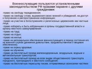 Военнослужащие пользуются установленными законодательством РФ правами наравне