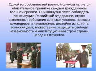 Одной из особенностей военной службы является обязательное принятие каждым г