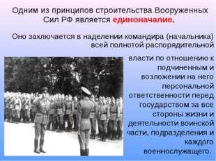 Одним из принципов строительства Вооруженных Сил РФ является единоначалие. Он