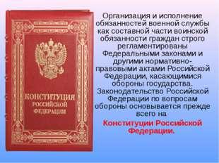 Организация и исполнение обязанностей военной службы как составной части воин