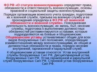 ФЗ РФ «О статусе военнослужащих» определяет права, обязанности и ответственно