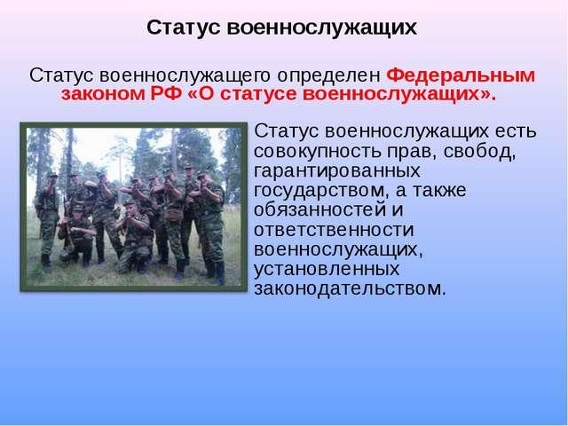 Статус военнослужащих Статус военнослужащего определен Федеральным законом РФ...