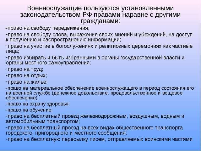 Военнослужащие пользуются установленными законодательством РФ правами наравне...