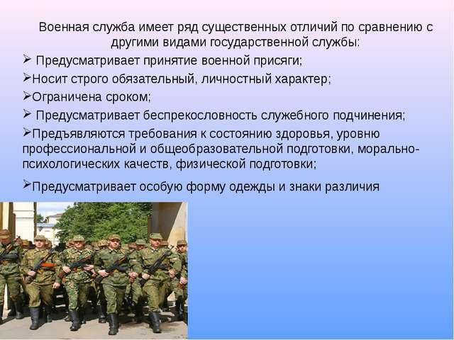 Военная служба имеет ряд существенных отличий по сравнению с другими видами г...