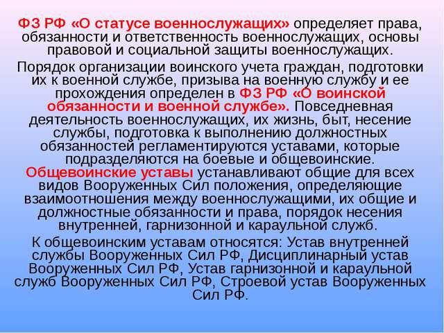ФЗ РФ «О статусе военнослужащих» определяет права, обязанности и ответственно...