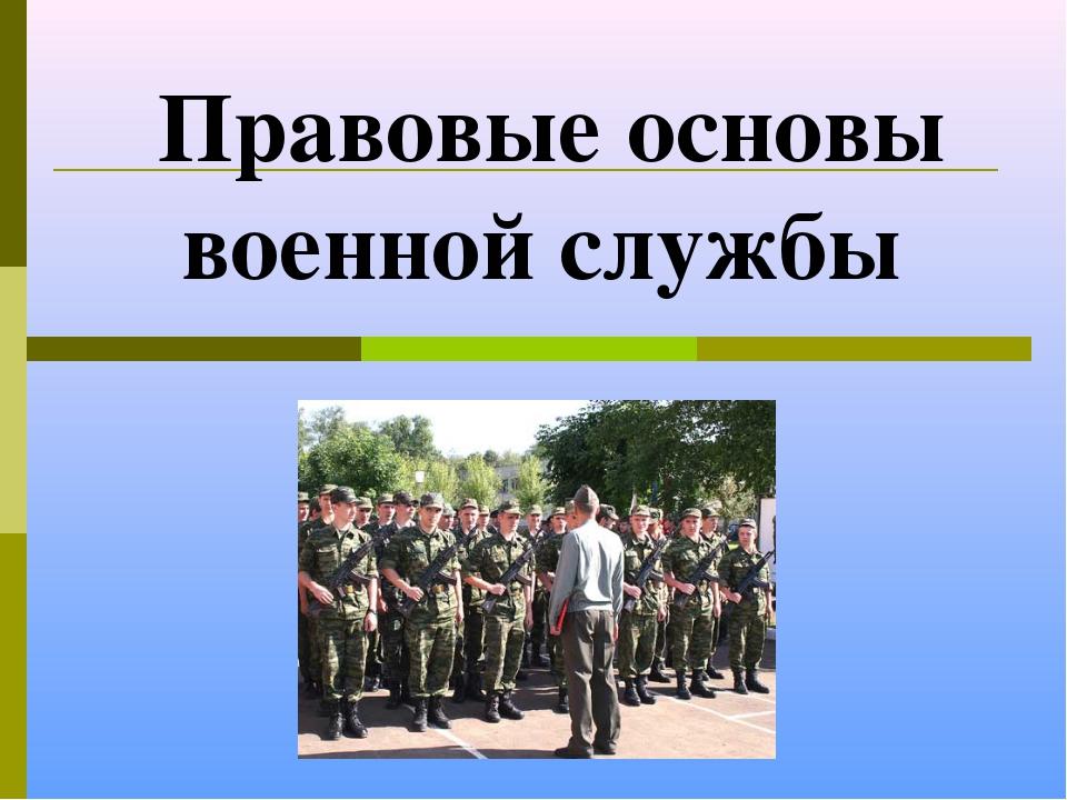 Правовые основы военной службы