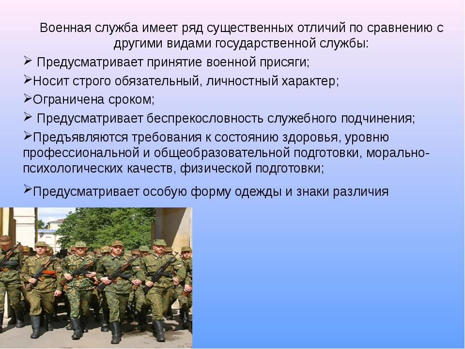 Основы военной службы бжд реферат 1698