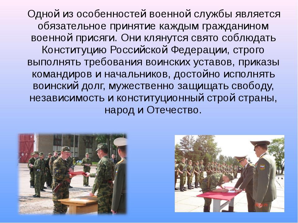 Одной из особенностей военной службы является обязательное принятие каждым г...