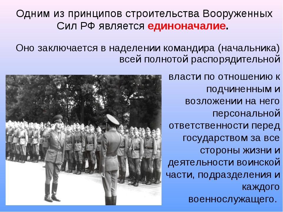 Одним из принципов строительства Вооруженных Сил РФ является единоначалие. Он...