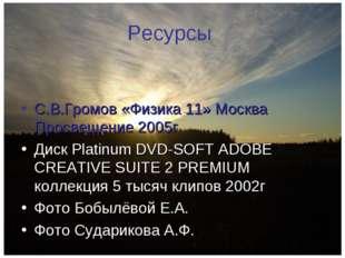 Ресурсы С.В.Громов «Физика 11» Москва Просвещение 2005г Диск Platinum DVD-SOF