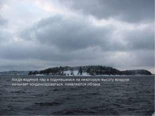 Когда водяной пар в поднявшемся на некоторую высоту воздухе начинает конденси