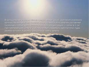В большинстве случаев облака представляют собой скопления огромного количеств