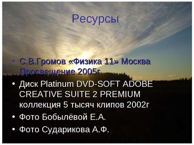 Ресурсы С.В.Громов «Физика 11» Москва Просвещение 2005г Диск Platinum DVD-SOF...
