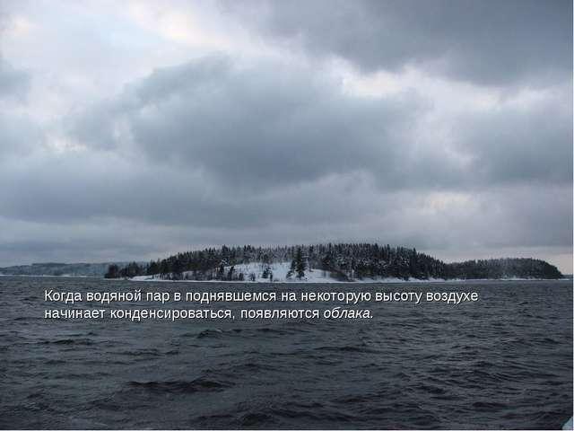 Когда водяной пар в поднявшемся на некоторую высоту воздухе начинает конденси...