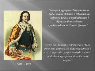 Пётр был великим патриотом своей отчизны, стремился вывести Россию в число пе