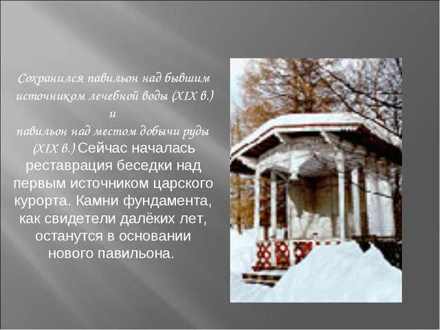 Сохранился павильон над бывшим источником лечебной воды (XIX в.) и павильон н...
