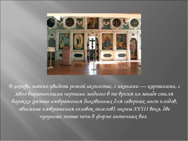 В церкви можно увидеть резной иконостас, с иконами — картинами, с явно выраже...