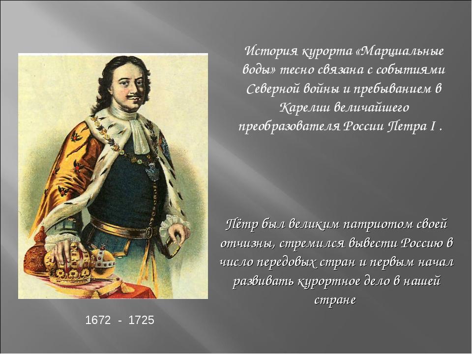 Пётр был великим патриотом своей отчизны, стремился вывести Россию в число пе...