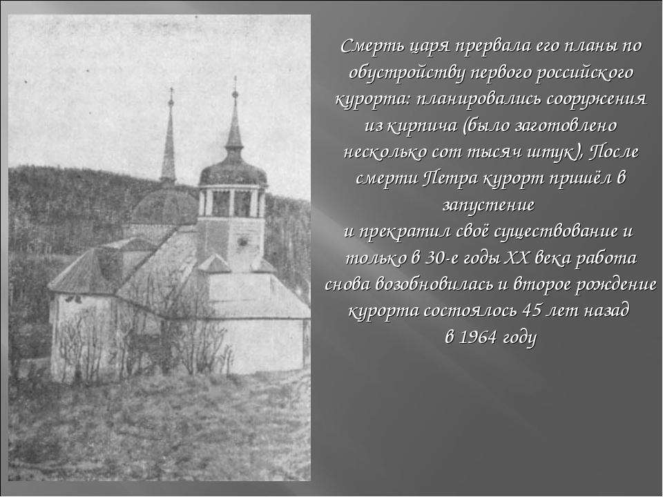 Смерть царя прервала его планы по обустройству первого российского курорта: п...