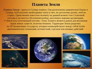 Планета Земля - третья от Солнца планета. Она расположена сравнительно близко