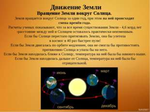 Вращение Земли вокруг Солнца. Земля вращается вокруг Солнца за один год, при