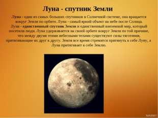Луна - спутник Земли Луна - один из самых больших спутников в Солнечной систе