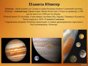 Юпитер - пятая планета от Солнца и самая большая планета Солнечной системы. Ю