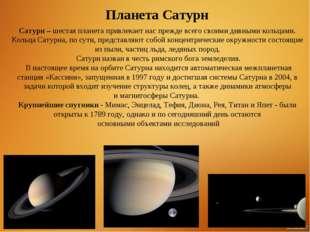 Сатурн – шестая планета привлекает нас прежде всего своими дивными кольцами.