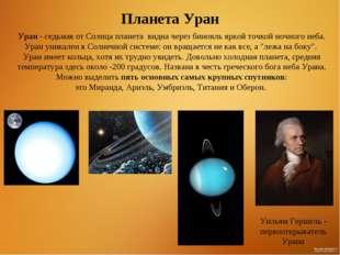 Уран - седьмая от Солнца планета видна через бинокль яркой точкой ночного неб