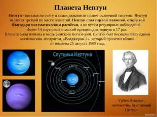 Нептун - восьмая по счёту и самая дальняя из планет солнечной системы. Непту