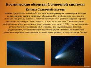Космические объекты Солнечной системы Кометы Солнечной системы Комета предста
