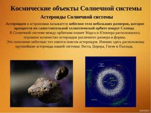 Космические объекты Солнечной системы Астероиды Солнечной системы Астероидом