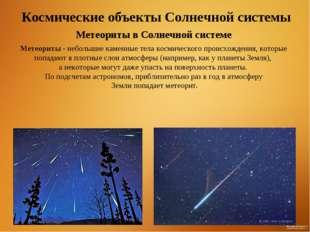 Космические объекты Солнечной системы Метеориты в Солнечной системе Метеориты