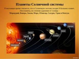 Планеты Солнечной системы В настоящее время считается, что в Солнечную систем