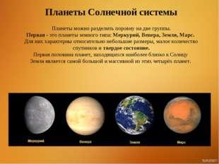 Планеты Солнечной системы Планеты можно разделить поровну на две группы. Перв