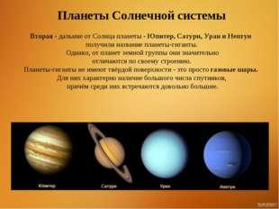 Планеты Солнечной системы Вторая - дальние от Солнца планеты - Юпитер, Сатурн