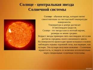 Солнце - центральная звезда Солнечной системы Солнце - обычная звезда, котора