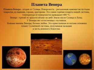 Планета Венера- вторая от Солнца. Поверхность - раскаленная каменистая пусты