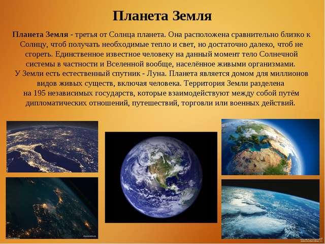 Планета Земля - третья от Солнца планета. Она расположена сравнительно близко...