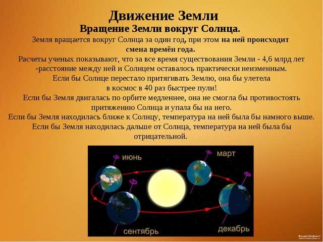 Вращение Земли вокруг Солнца. Земля вращается вокруг Солнца за один год, при...