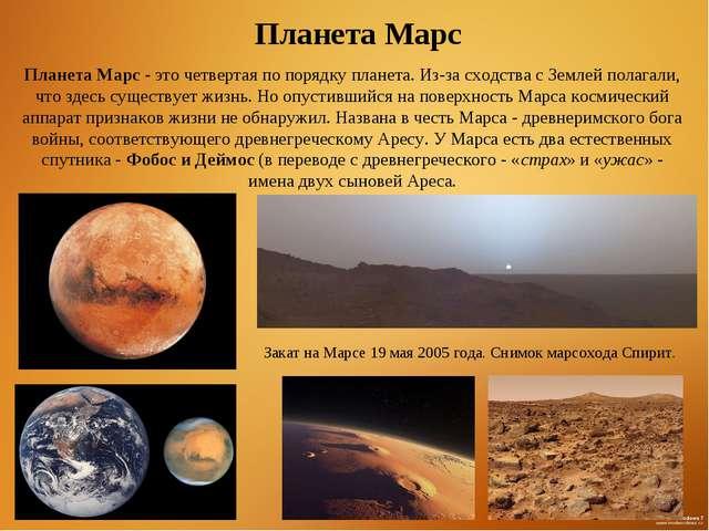 Планета Марс - это четвертая по порядку планета. Из-за сходства с Землей пола...