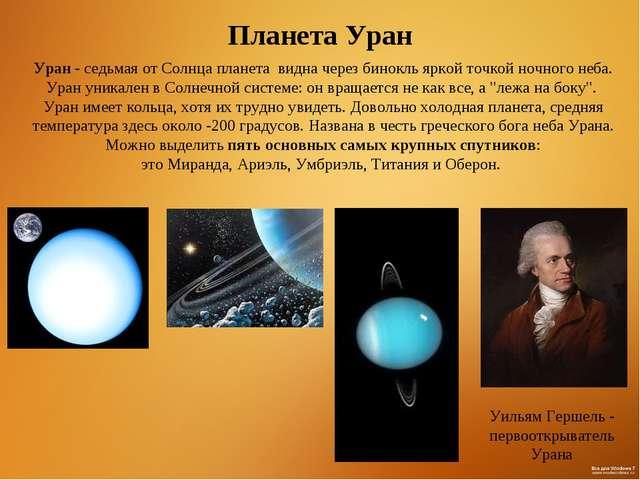 Уран - седьмая от Солнца планета видна через бинокль яркой точкой ночного неб...