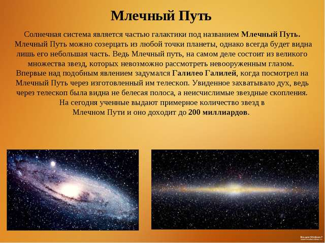 Презентация по окружающему миру Планеты Солнечной системы класс  Солнечная система является частью галактики под названием Млечный Путь Млечн