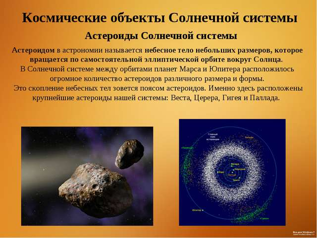 Космические объекты Солнечной системы Астероиды Солнечной системы Астероидом...